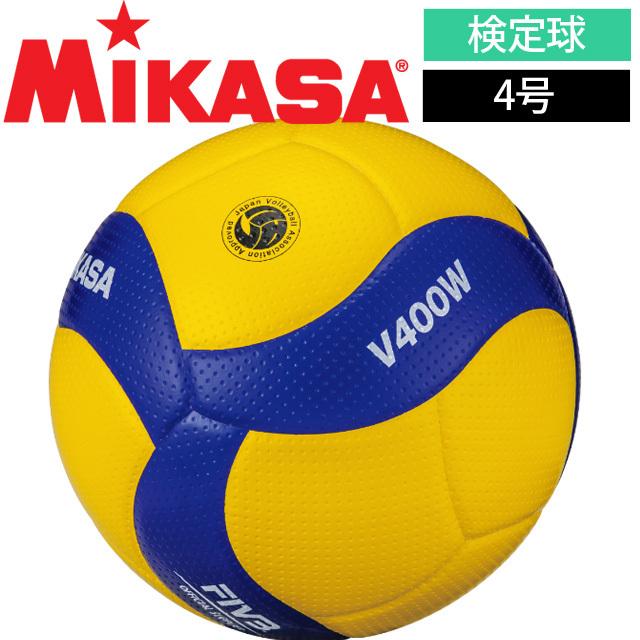 【送料無料!今だけ】ミカサ(MIKASA) バレーボール 検定球4号 [V400W] 中学校 マイボール 家で練習 自主練習