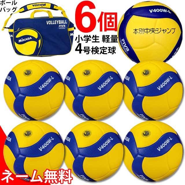 【送料無料!ネーム加工込み!】ミカサ(MIKASA) 小学生用 バレーボール 軽量4号 検定球 6個セット 名入れ(ボールバッグ付) [V400WL-6-N-BAG] メーカー直送