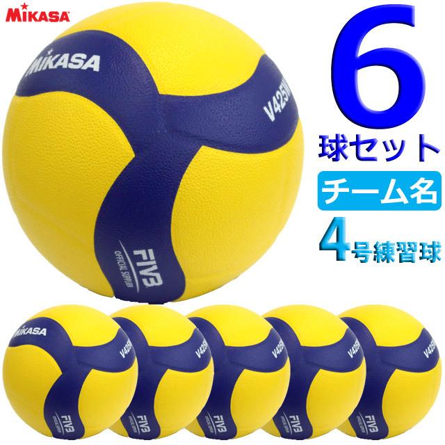 【送料無料】ミカサ(MIKASA) ネーム入れ バレーボール4号球 練習球 6個セット(チーム名入り) [V425W-6-N] 新型 2020【代金引換払い不可】