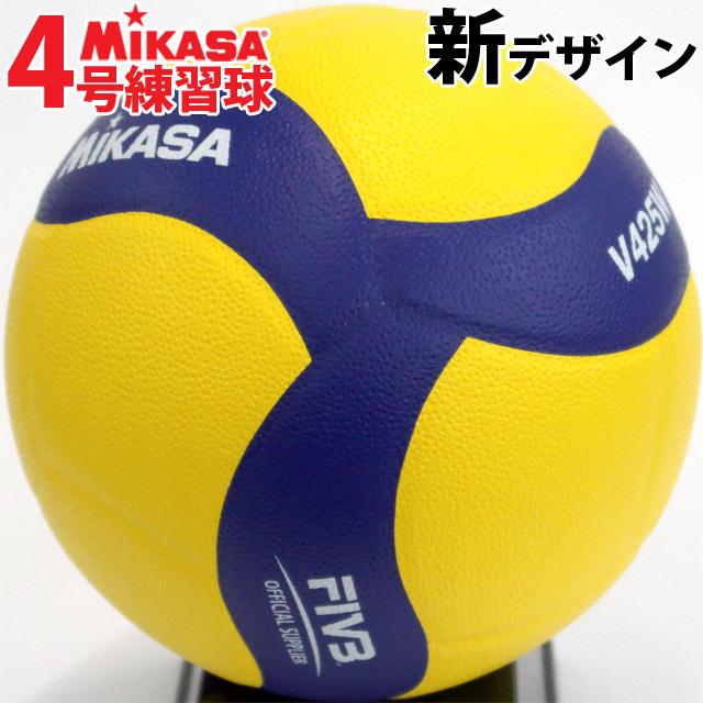 【即納】ミカサ(MIKASA) 最新型バレーボール 4号球 練習球 [V425W] 検定球との違いはマークと表面(新デザイン)