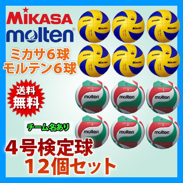 ミカサ(MIKASA) モルテン(molten) バレーボール4号球 12個セット (ネーム入り) [V4M5-MVA4-12-N] 激安 公式球・検定球