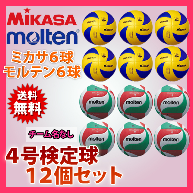 ミカサ(MIKASA) モルテン(molten) バレーボール4号球 12個セット [V4M5-MVA4-12] 激安 公式球・検定球