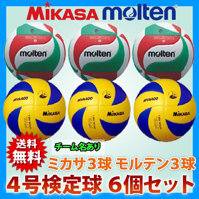 ミカサ(MIKASA) モルテン(molten) バレーボール4号球6個セット (ネーム入り) [V4M5-MVA4-6-N] 激安 公式球・検定球