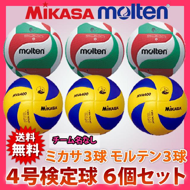 ミカサ(MIKASA) モルテン(molten) バレーボール4号球6個セット [V4M5-MVA4-6] 激安 公式球・検定球