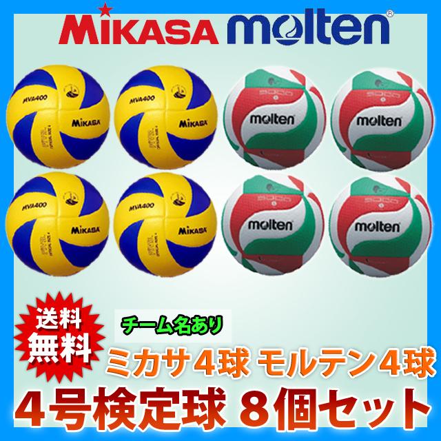 ミカサ(MIKASA) モルテン(molten) バレーボール4号球 8個セット (ネーム入り) [V4M5-MVA4-8-N] 激安 公式球・検定球