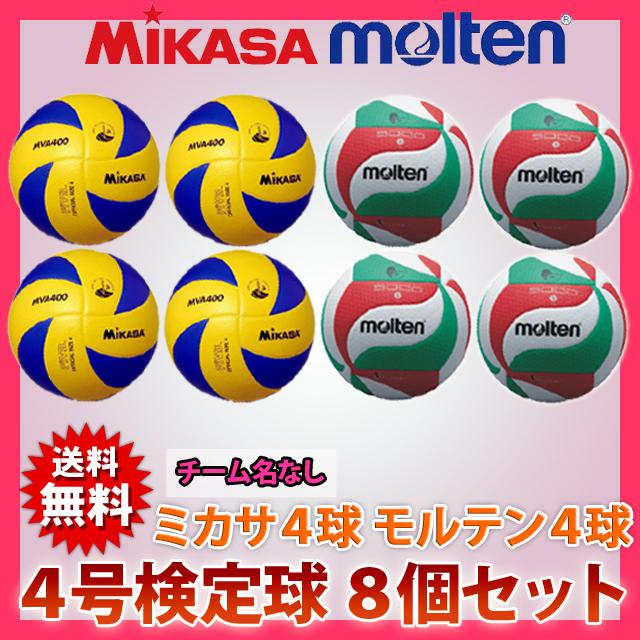 ミカサ(MIKASA) モルテン(molten) バレーボール4号球 8個セット [V4M5-MVA4-8] 激安 公式球・検定球