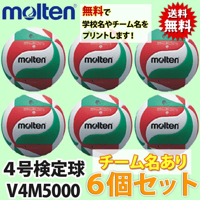 【送料無料!】モルテン(molten) バレーボール4号検定球 6個セット(チーム名あり) [V4M5000-6SET-NAME]