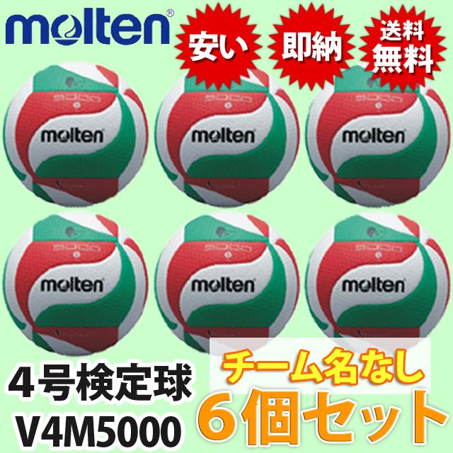 【送料無料!】モルテン[moten]バレーボール4号検定球/フリスタティック6個セット(チーム名なし)/V4M5000-6SET【お得な30%オフ】