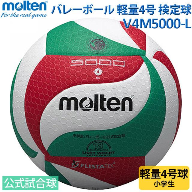 【マイボール】モルテン(molten) 軽量4号球 フリスタテック 軽量バレーボール [V4M5000L] 小学生大会球 家で練習 自主練習