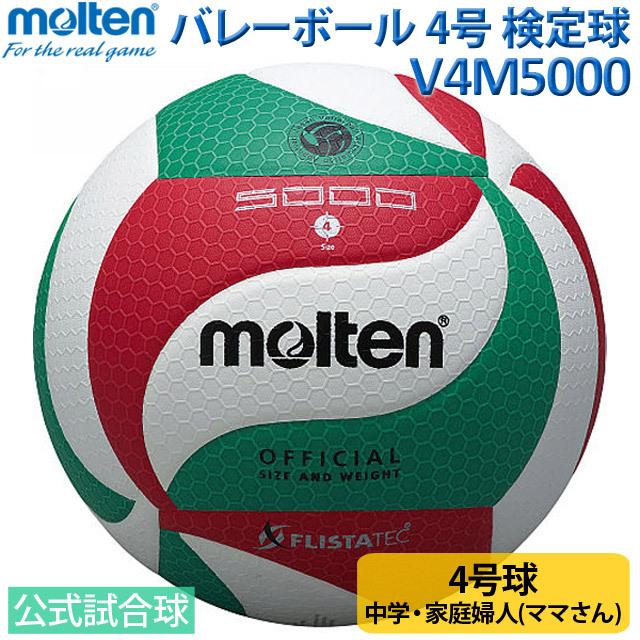 【マイボール】モルテン(molten) 4号球 フリスタテック バレーボール [V4M5000] 家で練習 自主練習