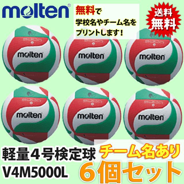 【送料無料!】モルテン(molten) バレーボール軽量4号検定球 6個セット(ネーム入り) [V4M5000-L-6SET-NAME] 小学生公認球