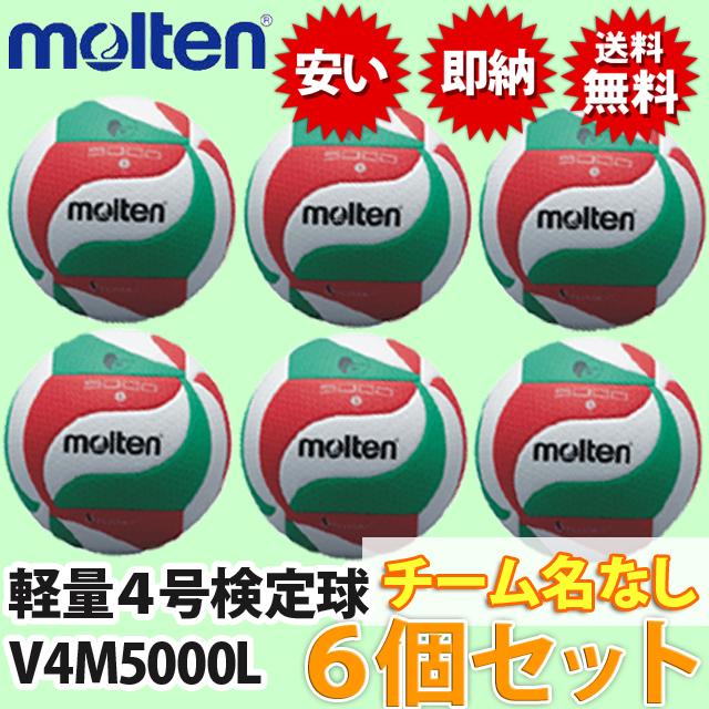 モルテン/バレーボール軽量4号検定球(小学生公認球)/V4M5000L-6SET/6個セット