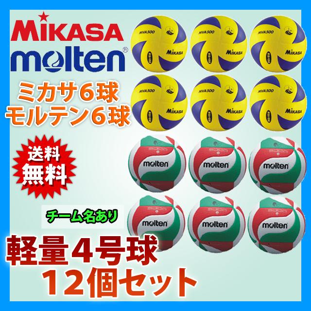 ミカサ(MIKASA) モルテン(molten) バレーボール軽量4号球 12個セット (ネーム入り) [V4M5L-MVA5-12-N] 激安 公式球・検定球