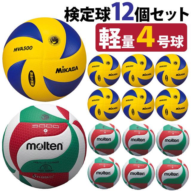 ミカサ(MIKASA) モルテン(molten) バレーボール軽量4号球 12個セット [V4M5L-MVA5-12] 激安 公式球・検定球