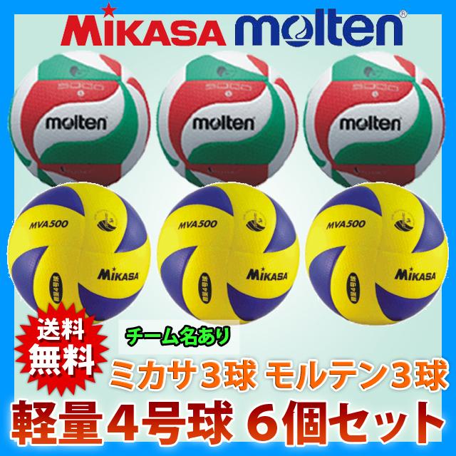 小学生バレーボール軽量4号検定球 6個セット(ネーム入り)「ミカサ3球とモルテン3球」 [V4M5L-MVA5-6-N] 激安 公式球