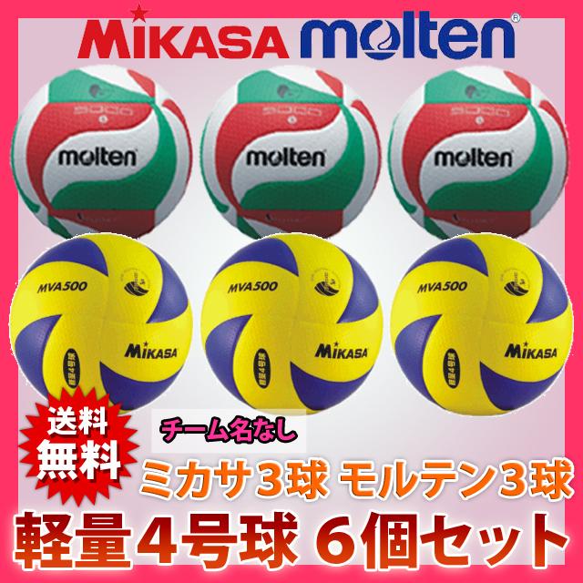 小学生バレーボール軽量4号検定球 6個セット「ミカサ3球とモルテン3球」[V4M5L-MVA5-6] 激安 公式球