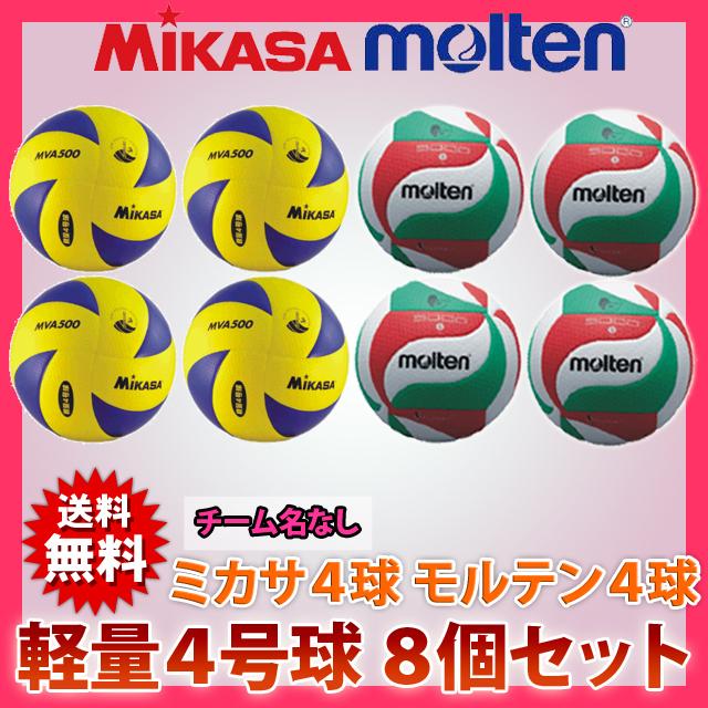 本店 ミカサ(MIKASA) モルテン(molten) バレーボール軽量4号球 8個セット [V4M5L-MVA5-8] 激安 公式球・検定球
