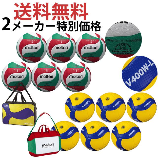 【ネーム加工追加料金なし】ミカサ(MIKASA) モルテン(MOLTEN) 2社/12個 最新型小学生用バレーボール軽量4号検定球 名入れ 2個 ボールバッグ [V4M5L-V400WL-12N2BAG] 2019新デザイン