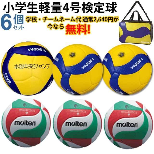 【送料無料!ネーム加工追加料金なし】ミカサ(MIKASA) モルテン(molten) バレーボール 検定球 軽量4号 6個セット ネーム入り(ボールバッグ付) [V4M5L-V400WL-6-N-BAG] 新デザイン