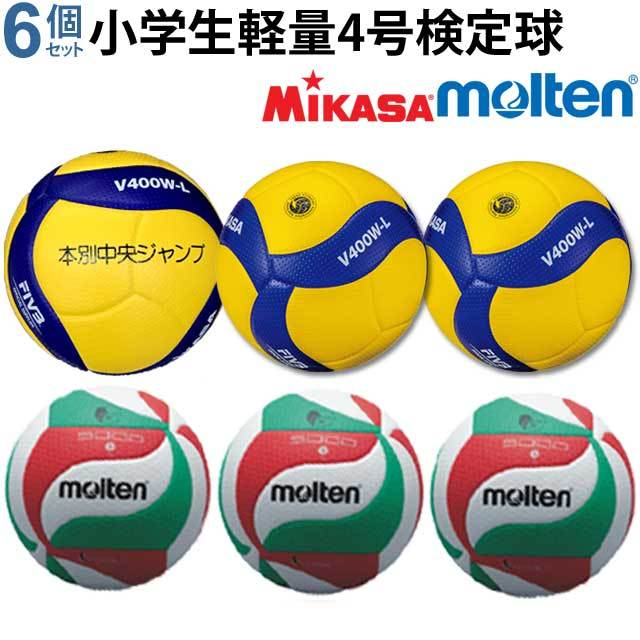 【送料無料】バレーボール ミカサ軽量4号球3個とモルテン軽量4号球3個(チーム名あり) [V4M5L-V400WL-6-N] ネーム入れ【格安20%OFF】