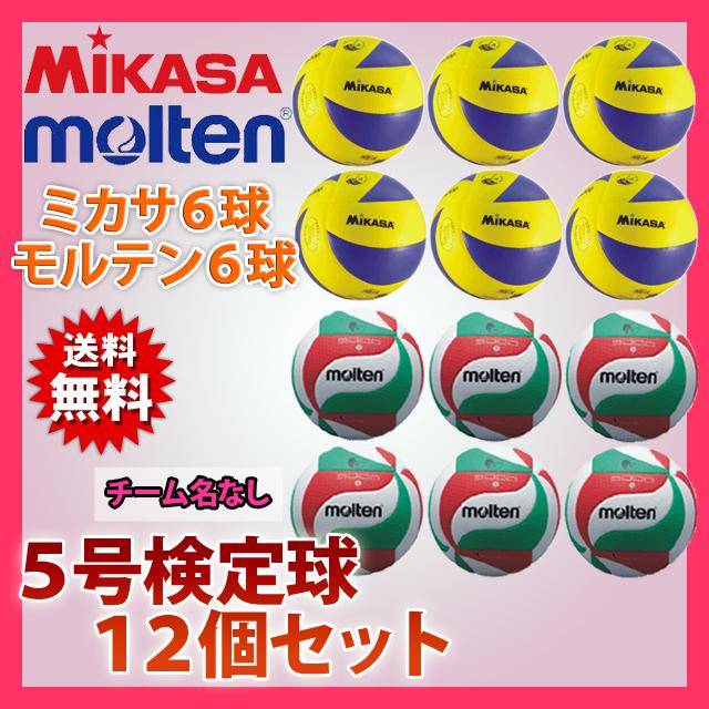 ミカサ(MIKASA) モルテン(molten) バレーボール5号球 12個セット (ネーム入り) [V5M5-MVA3-12-N] 激安 公式球・検定球
