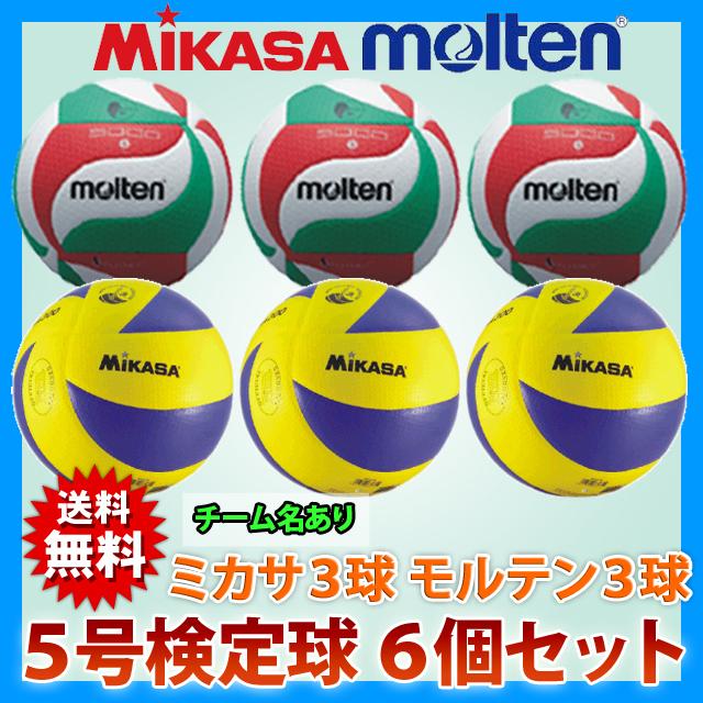 ミカサ(MIKASA) モルテン(molten) バレーボール 5号検定球 6個セット (ネーム入り) [V5M5-MVA3-6-N] 5号球