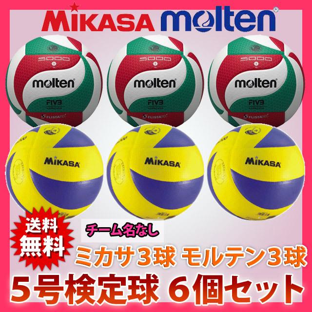 ミカサ(MIKASA) モルテン(molten) バレーボール 5号検定球 6個セット [V5M5-MVA3-6] 5号球