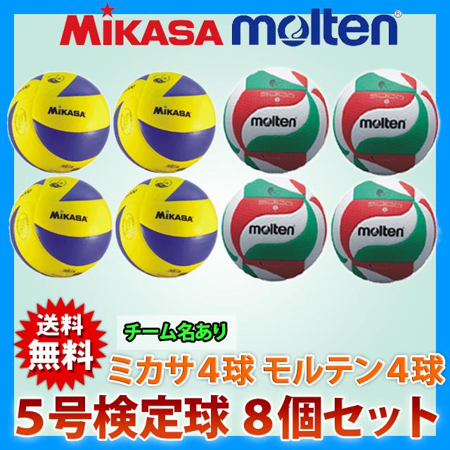 ミカサ(MIKASA) モルテン(molten) バレーボール5号球 8個セット (ネーム入り) [V5M5-MVA3-8-N] 激安 公式球・検定球