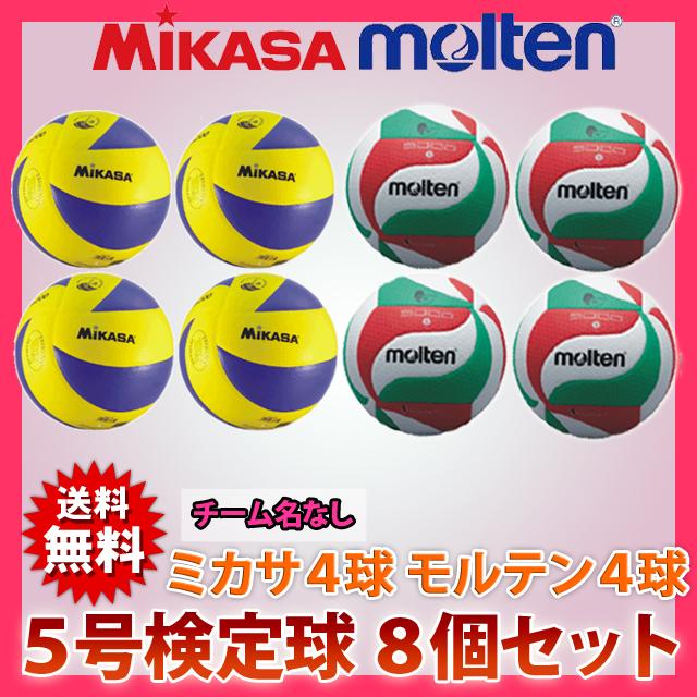 ミカサ(MIKASA) モルテン(molten) バレーボール5号球 8個セット [V5M5-MVA3-8] 激安 公式球・検定球