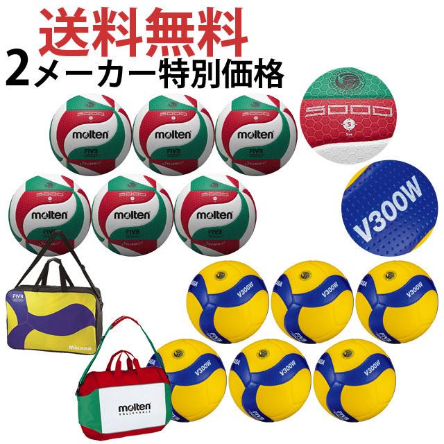 【ネーム加工追加料金なし】ミカサ(MIKASA) モルテン(MOLTEN) 2社/12個 最新型バレーボール5号検定球 名入れ 2個 ボールバッグ [V5M5-V300W-12-N-2BAG] 2019新デザイン
