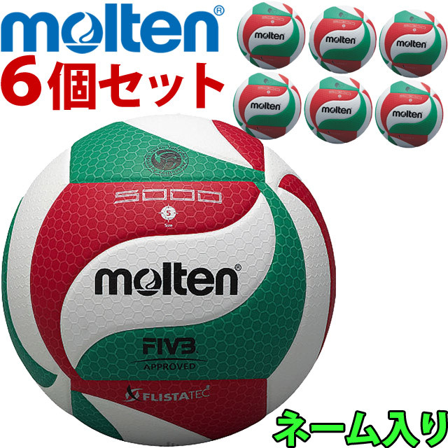 【送料無料】モルテン(molten) バレーボール5号球 6個セット バレーボール (ネーム) [V5M5000-6SET-NAME] チーム名入り