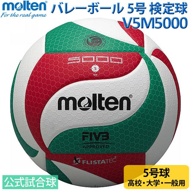 【即納】モルテン(molten) 5号球 フリスタテック バレーボール [V5M5000] 公式球