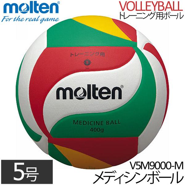モルテン(molten)バレーボールメディシンボール5号球(V5M9000-M)