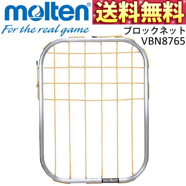 モルテン(molten) バレーボール ブロックネット(大) [VBN8765] ブロック2枚分