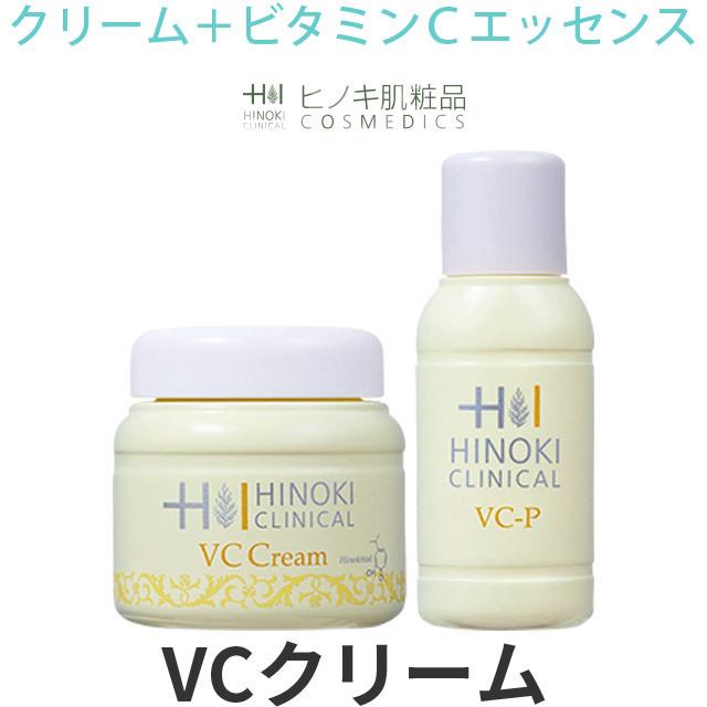 【即日発送】ヒノキ肌粧品(HINOKI) VCクリーム [VCC] VC-C30g/VC-P15mL ヒノキ新薬 医薬部外品