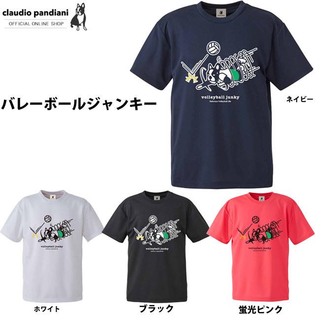 【1枚までメール便OK】クラウディオパンディアーニ(claudio pandiani) バレーボールジャンキー(volleyball Junky) 半袖 Tシャツ スクリューレシーブ+2DryTEE [VJ19002] 練習着 男女兼用【2020新作】