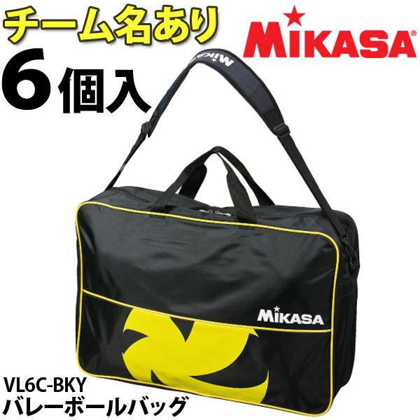 ミカサ(mikasa)/バレーボールバッグ6個入/VL6C-BKY/チーム名あり