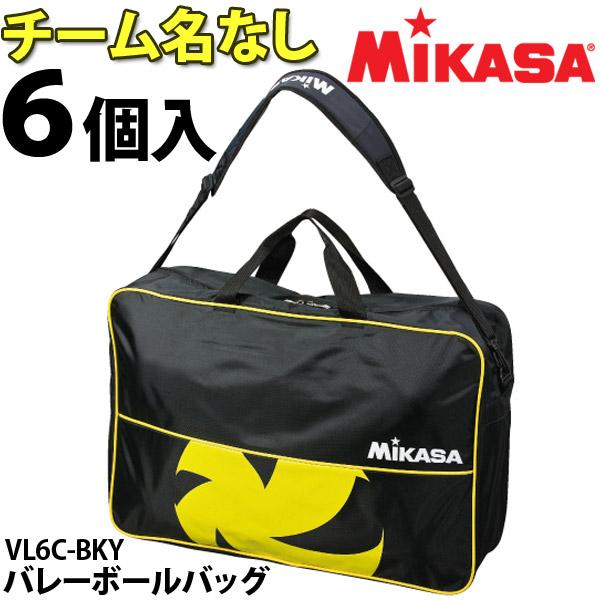ミカサ(mikasa) ボールバッグ バレーボール6個用 VL6C-BKY チーム名なし