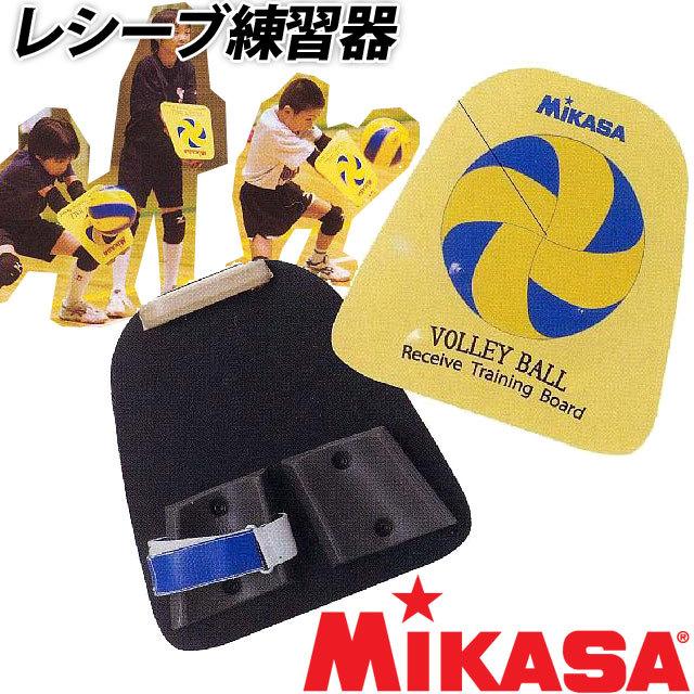 【即納】ミカサ(MIKASA) バレーボール レシーブ練習器具 [VRE] レシーブ板