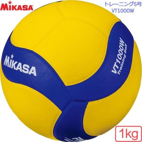 ミカサ(MIKASA) バレーボール トレーニングボール5号球 1kg [VT1000W] ブルー/イエロー