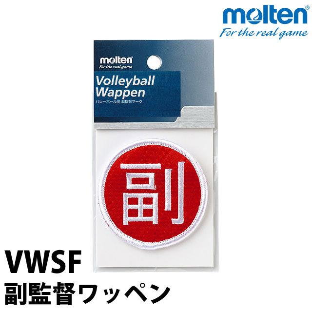 【10個までメール便OK】モルテン(molten) バレーボール 副監督ワッペン [VWSF]