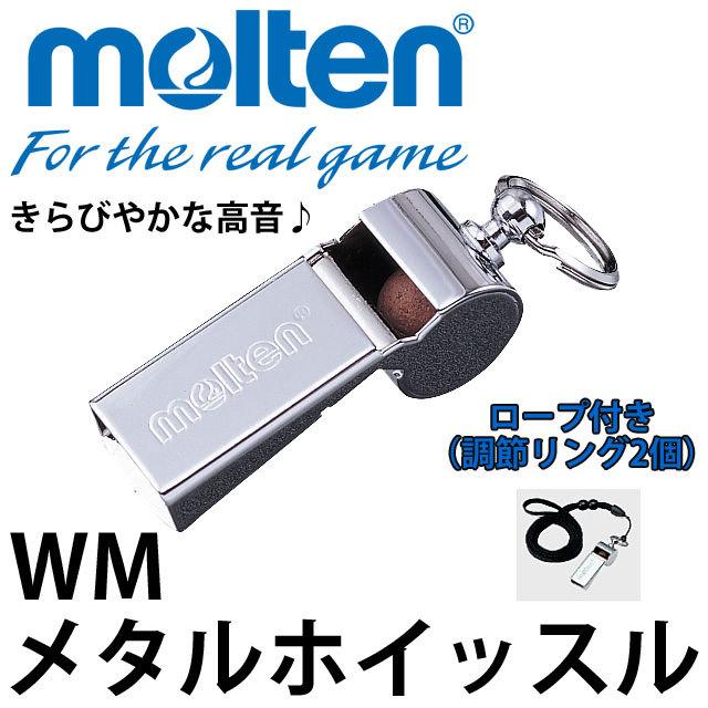 メタルホイッスル/WM