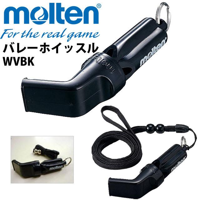 【即納】モルテン(molten) バレーボールホイッスル [WVBK] ブラック 低音 長管