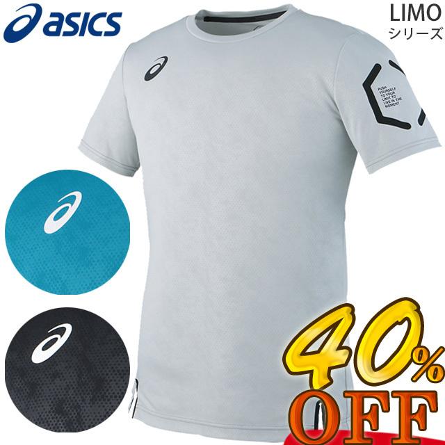 【1枚までメール便OK】アシックス(asics) 半袖プラクティスシャツ ショートスリーブトップ [XA6230] LIMO セール