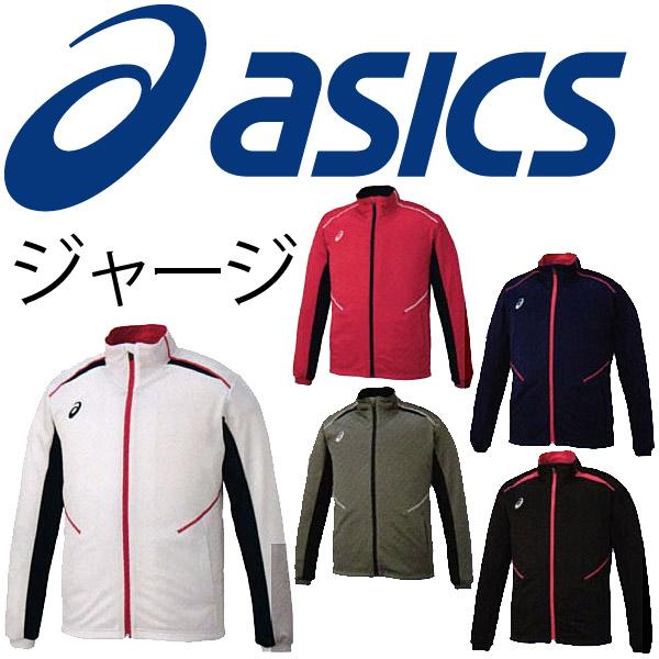 【人気】アシックス(asics) ジャージ トレーニングジャケット [XAT10T]