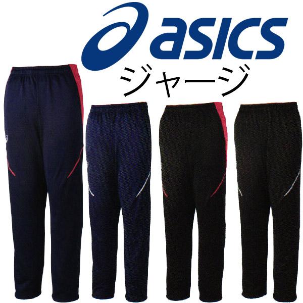 【人気】アシックス(asics) ジャージ 下 トレーニングパンツ [XAT20T] ズボン