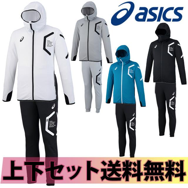 【送料無料】アシックス(asics) トレーニングウェア Limo ジャージ上下セット [XAT302-402SET] フーデッドジャケット メンズ レディース
