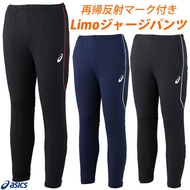 【2018新作】アシックス(asics) ジャージ 下 Limo トレーニングパンツ [XAT400] 長ズボン ジャージパンツ