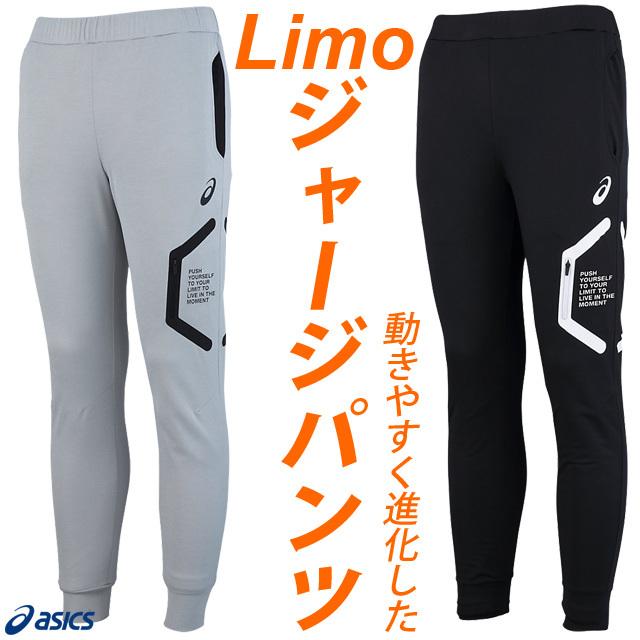 【2018新作】アシックス(asics) ジャージ 下 Limo トレーニングパンツ [XAT402] 長ズボン ジャージパンツ