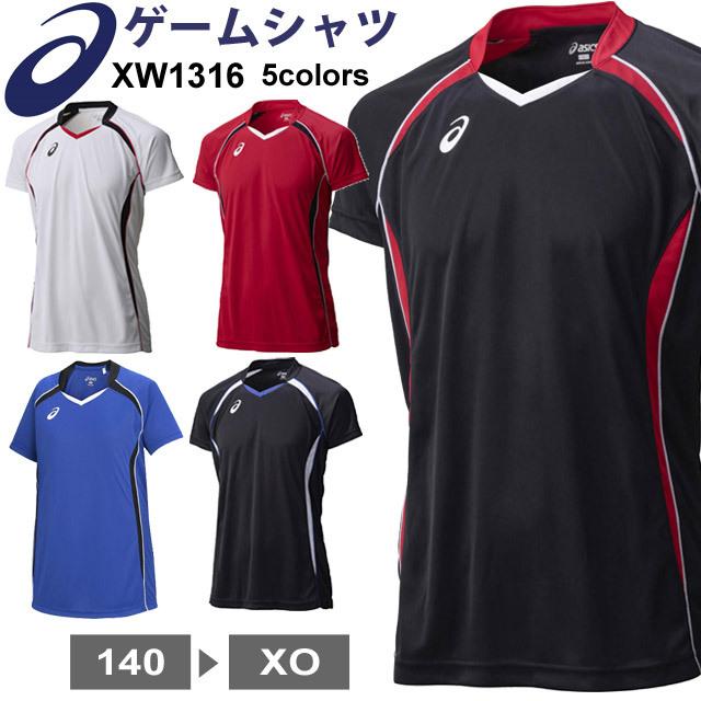 アシックス(asics) バレーボール ゲームシャツHS [XW1316] 半袖 ゲームウェア ユニフォーム ユニセックス ジュニア